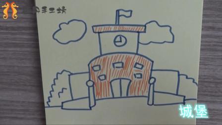 简笔画城堡:美丽漂亮的城堡,幼儿园老师都会夸赞宝宝