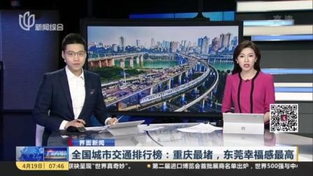 视频|全国城市交通排行榜: 重庆最堵, 东莞幸福感最高