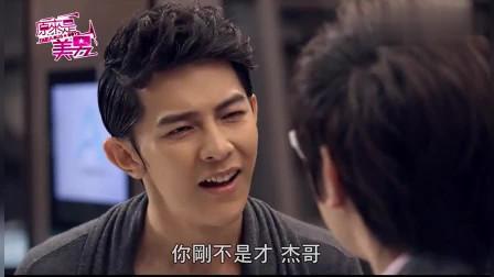 原来是美男:马克说黄泰京是来示好的,他却想跟杰哥说出?