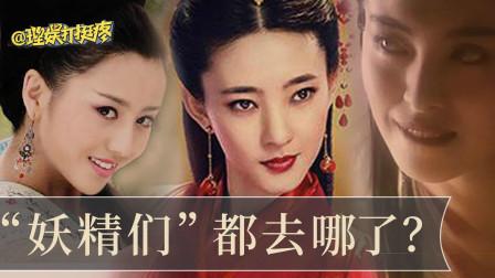 """三十年了,中国""""国民妖精""""还是她。"""