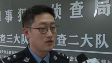 看东方 2019 内蒙古通辽:团伙网上公然叫卖国家证件 受到法律严惩