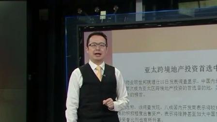 看东方 2019 亚太跨境地产投资首选中国
