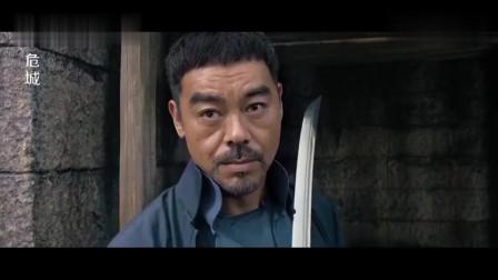 危城:古天乐饰演的反派角色,看着让人不寒而栗!