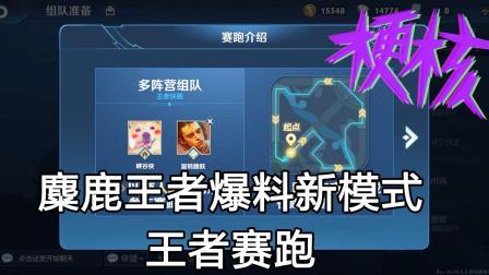 王者荣耀新模式:在峡谷玩QQ飞车