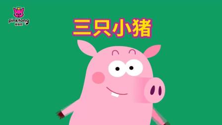 碰碰狐儿歌:三只小猪真可爱,一起出门去玩,大家都很开心