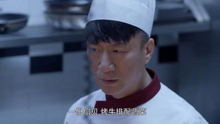 好先生:这大厨当的太扎心!别说做饭了,连英语都听得费劲!