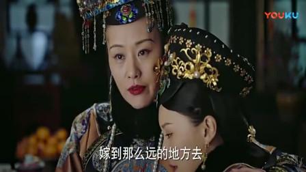 如懿传:甄嬛对女儿才是真爱,舍不得女儿远嫁