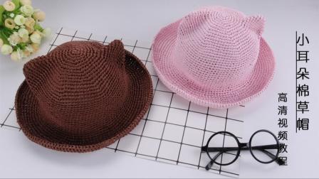 猫猫毛线屋小耳朵棉草帽钩针毛线编织猫猫编织教程猫猫很温柔好看又简单