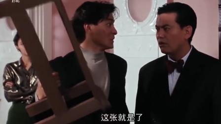 《至尊计状元才》:刘德华为讨好李嘉欣,陈百祥躺枪,无辜被挨打