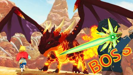 【XY小源】动漫游戏 二之国2:亡灵之国 火龙与飞龙 真香