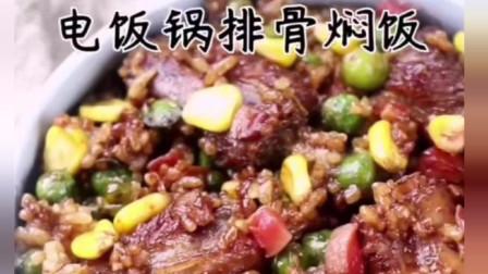 电饭锅排骨焖饭制作教程