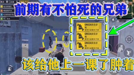 金龙刺激战场:听声辨位一大堆盒子老司机碰瓷