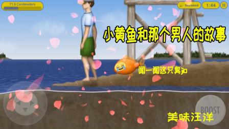 美味汪洋:小黄鱼和那个男人的故事,到最后我为什么要保护他?