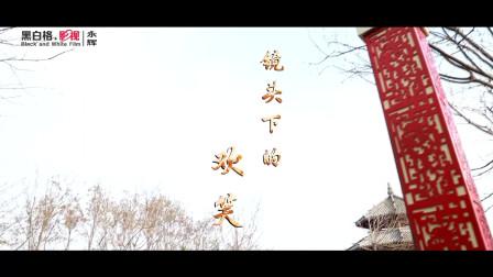 制片(永辉)镜头下的欢笑 记录生活 记录美
