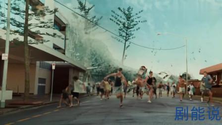 正在沙滩上度假,海啸突然来袭,众人无处可逃