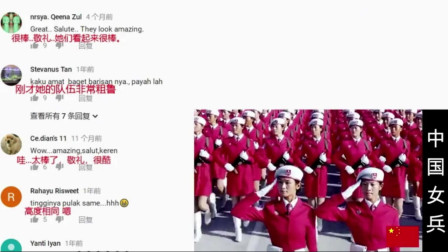 YouTube点击破千万的中国女兵阅兵视频,真是彻底震撼了外国人!