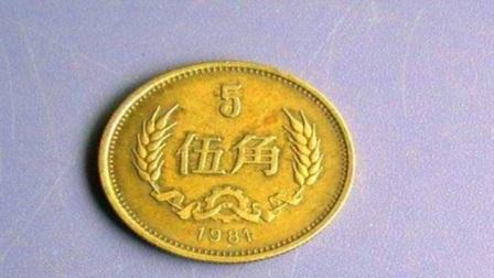 """为什么5角硬币带这四个""""数字""""值9000元?答案颠覆想象!"""