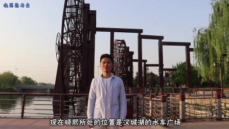 帅哥游览汉城湖水车广场,水车广场很壮观,帅哥的讲解让人涨知识了