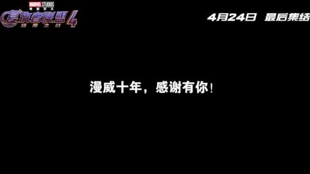 《复仇者联盟4:终局之战》主创感谢视频