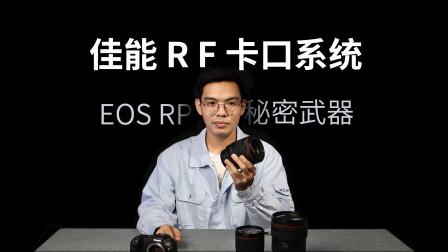 佳能RF卡口系统是什么?为什么说是EOS RP的秘密武器