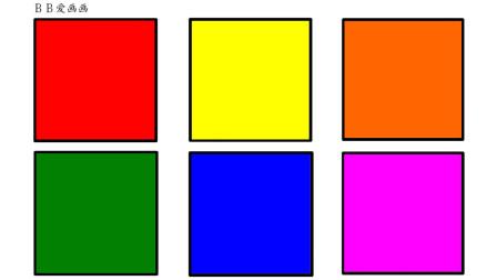 如何画正方形 然后涂上彩色