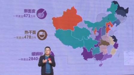 """辽宁新闻 2019 """"辽宁味道""""走进知名电商美食地图"""