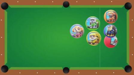 汪汪队小狗狗们打台球,趣味益智识颜色!游戏