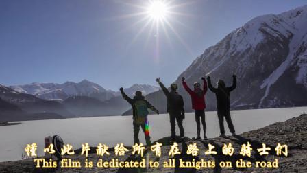 带着独轮车去旅行~川藏南线之15~冰封王者 大美然乌 下部! ! !