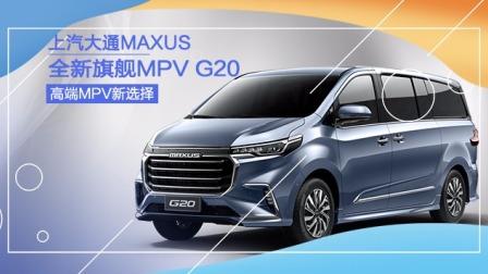 上海车展新车推荐,旗舰MPV代表作上汽大通MAXUS G20