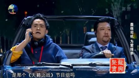 贾冰爆笑小品《爱的专车》:蠢萌司机为爱接单