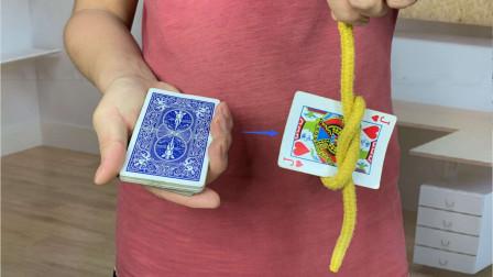 魔术揭秘:为什么绳子能自动绑住观众想要的牌?学会后骗朋友玩