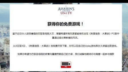 育碧香港三级免弗电影送《刺客信条:大革命》 捐赠50万欧元助圣母院修复