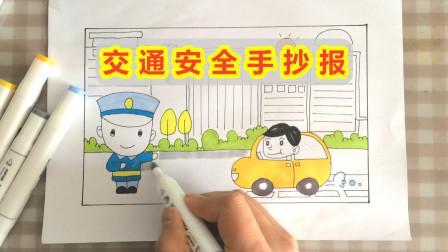 交通安全手抄报模板,简单又好学,给孩子留好了!