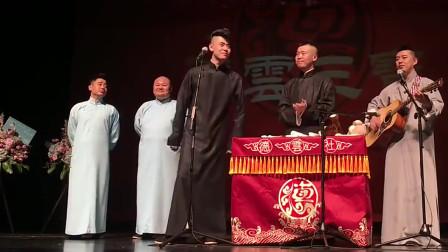 張云雷楊九郎臺上輪流演唱歌曲,好聽至極,逗笑觀眾