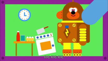 《嗨道奇第一季》塔格教机器人切菜,小小的机器人非常的可爱