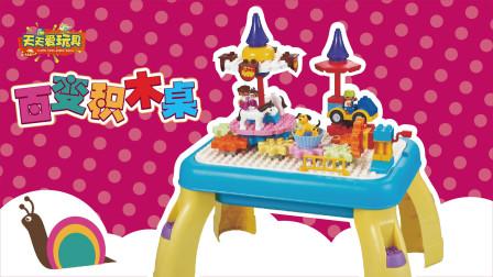 天天爱玩具 用百变积木玩具DIY梦幻乐园