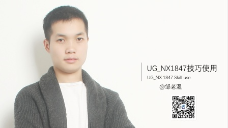 UG_NX1847技巧使用_前言「CAX研究中心」