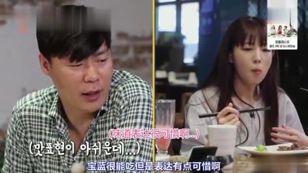 竟然和偶像歌手朴宝蓝,要这美食吃,韩国名厨在广州遇到这美食