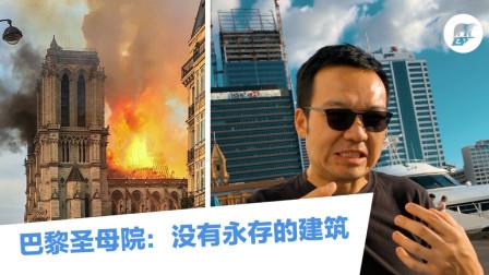 巴黎圣母院大火:没有建筑能万世永存