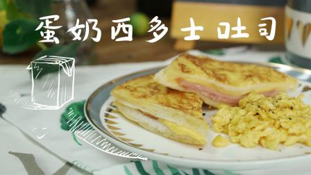 「吐司怎么吃」香煎蛋奶西多士,芝士加火腿的豪华升级版