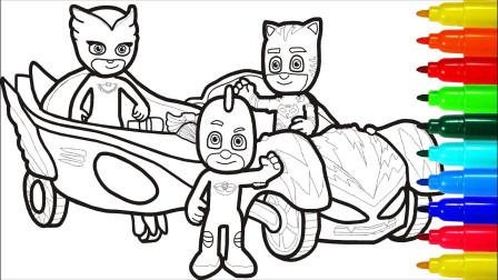 寓教于乐!好玩又益智的睡衣小英雄简笔画涂彩,赶紧动起来吧!