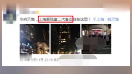 网曝 网红超级富二代秦奋涉性侵 报警人疑似指认秦奋