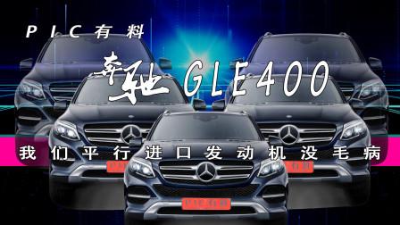 【PIC有料】33.新老款交替的时候奔驰GLE400还能买吗?