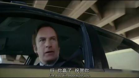 美剧《风骚律师第1季》:大律师舌战停车场大叔