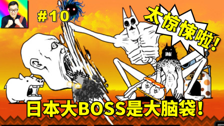 ★猫咪大战争★日本篇的大BOSS是个大脑袋!有超巨大在全都不怕!★10