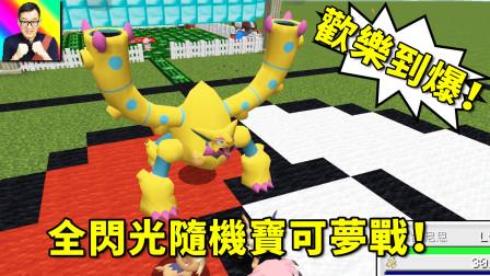 ★Minecraft 神奇宝贝模组★不能错过的Pixelmon经典玩法!全闪光随机宝可梦对战!★286
