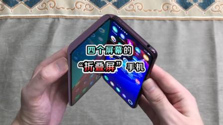 """全球首款""""四面屏""""手机改装,拿上手的一瞬间我呆了,还能折叠?"""