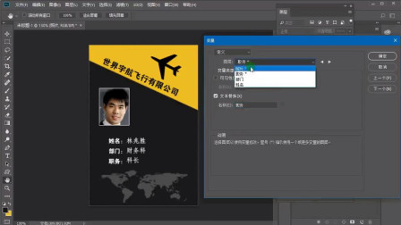 ps按人名打印照片视频:批量提取文件名制作工作证变量数据