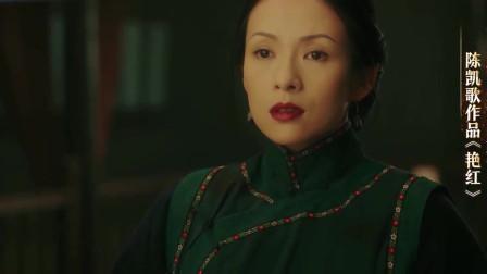 我就是演员-章子怡演名妓美到不敢眨眼睛,连呼吸都是演技!