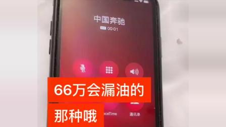 网友拨打奔驰4S店客服电话,要买66万漏油的奔驰,客服的回答